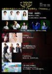 演劇祭後半戦!6/7,8,9 !