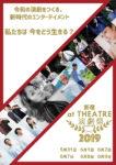 新宿at THEATRE 演劇祭2019